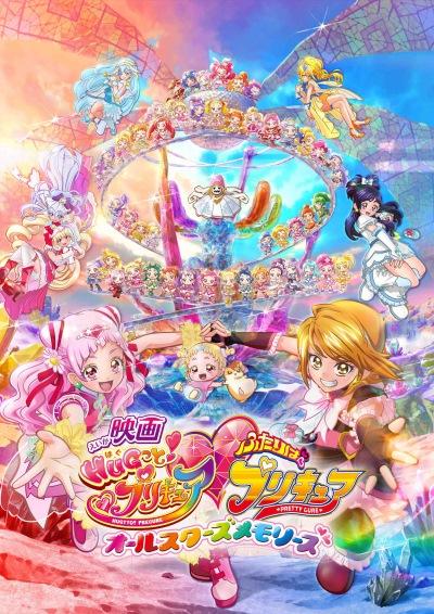 постер аниме Eiga Hugtto! Precure x Futari wa Precure: All Stars Memories
