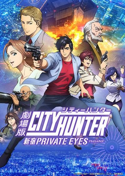 постер аниме Gekijouban City Hunter: Shinjuku Private Eyes