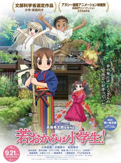 постер аниме Gekijouban Wakaokami wa Shougakusei!