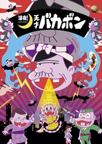 постер аниме Ночной эфир! Гениальный Бакабон