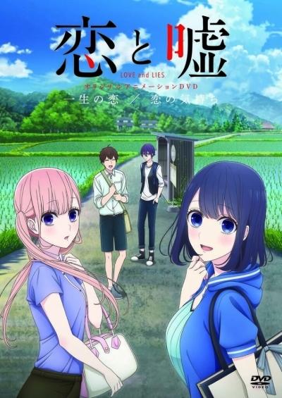 постер аниме Любовь и ложь OVA