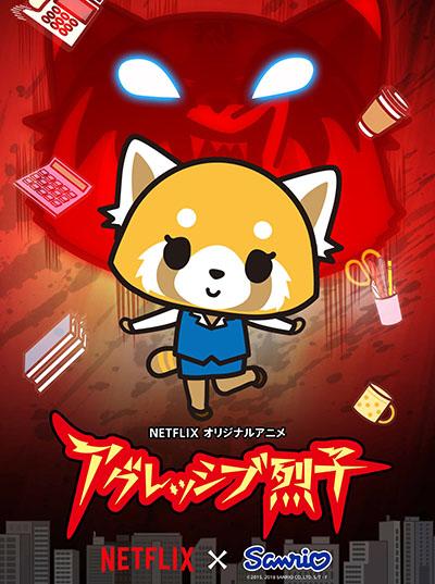 постер аниме Aggressive Retsuko (2018)