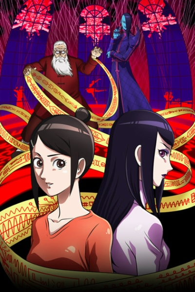 постер аниме Агу: Гениальные куклы