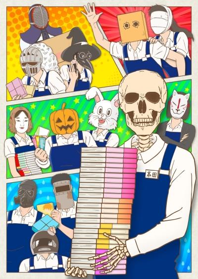 постер аниме Скелет-книжник Хонда