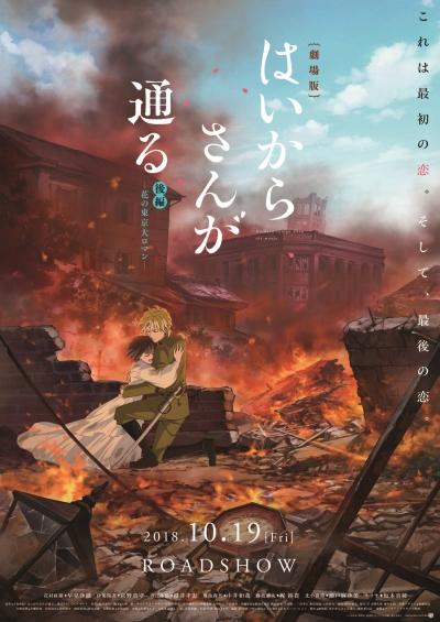 постер аниме Современная девушка (фильм второй)