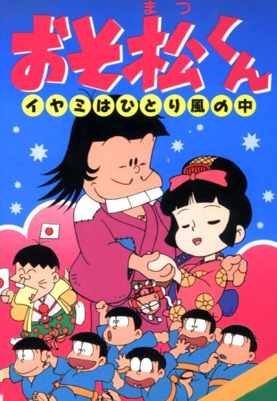 постер аниме Osomatsu-kun: Iyami wa Hitori Kaze no Naka