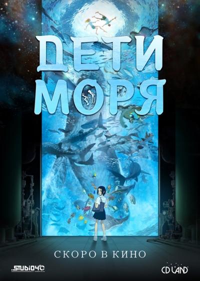 постер аниме Дети моря