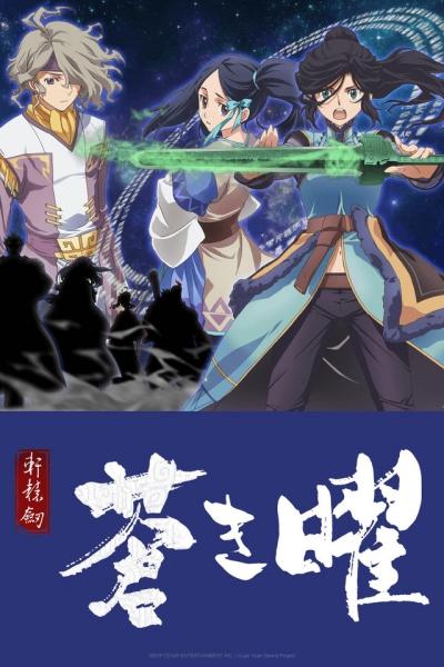 постер аниме Меч Жёлтого императора. Бледное сияние