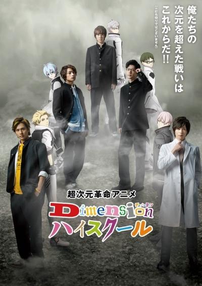 постер аниме Dimension High School