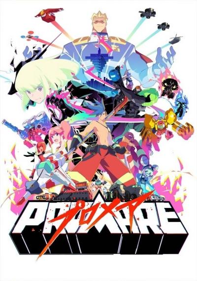 постер аниме Промар