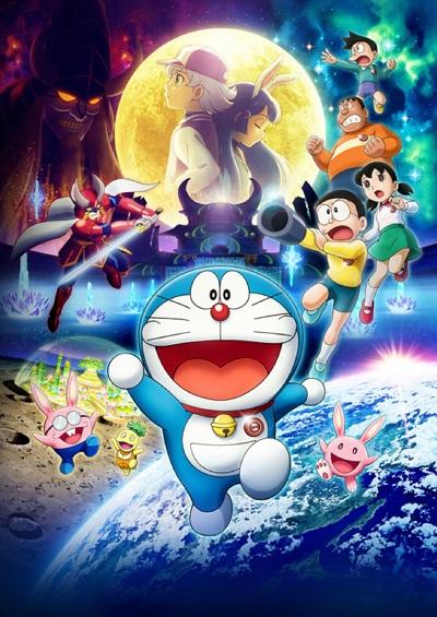 постер аниме Eiga Doraemon: Nobita no Getsumen Tansaki