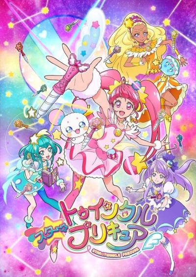 постер аниме Star Twinkle Precure