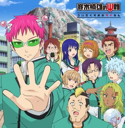 постер аниме Ох уж этот экстрасенс Сайки Кусуо! (спэшл)