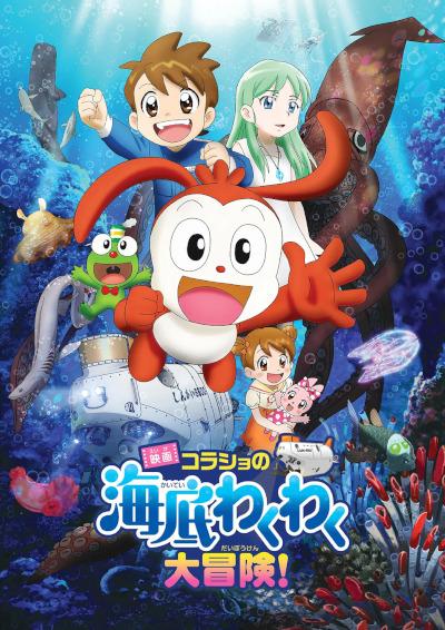 постер аниме Eiga Korasho no Kaitei Wakuwaku Daibouken!