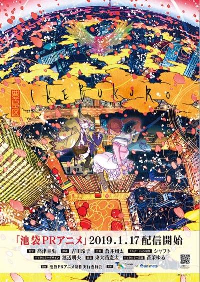 постер аниме Икэбукуро