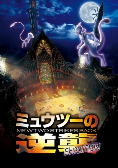 постер аниме Покемон (фильм 22)