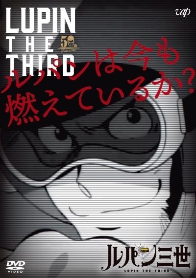 постер аниме Люпен III: Люпен всё ещё рвётся вперёд?