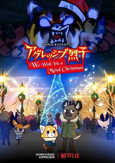 постер аниме Агрессивная Рэцуко: Метал-Рождество
