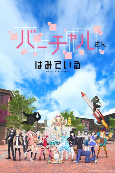 постер аниме Виртуальный просмотр