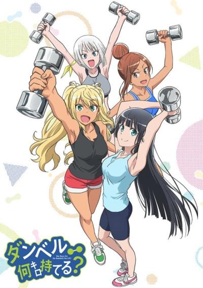 постер аниме Насколько тяжелые гантели ты сможешь поднять?