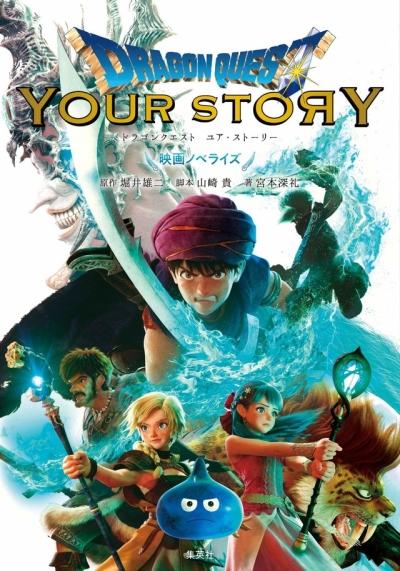 постер аниме Dragon Quest: Your Story