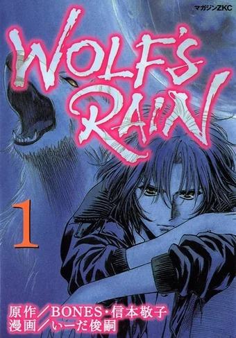 [Nobumoto Keiko, Iida Toshitsugu] Волчий дождь / Wolf's Rain [2003][драма, мистика, приключения, сейнен][тома 1-2 из 2][главы 1-11 из 11][complete]
