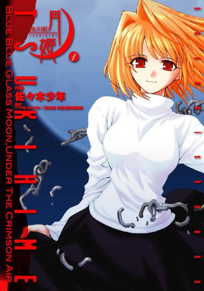 Читати мангу Shingetsutan Tsukihime / Повість про місячну принцесу