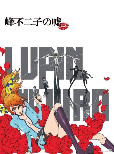 постер аниме Люпен III: Ложь Фудзико Минэ