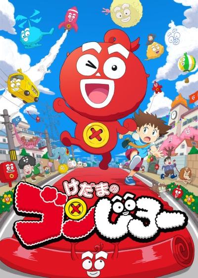 постер аниме Kedama no Gonjirou