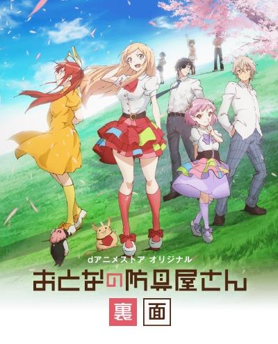 постер аниме Оружейная лавка для леди и джентльменов ONA