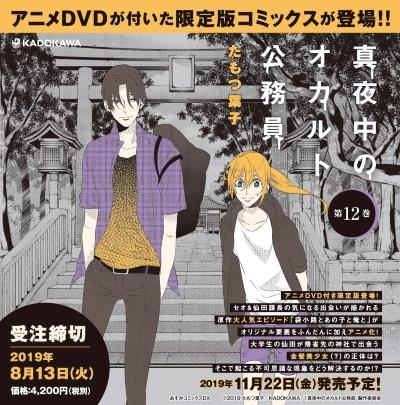 постер аниме Оккультные служащие полуночи OVA