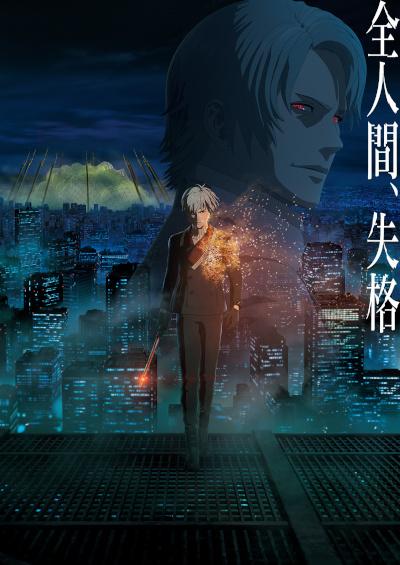 постер аниме Human Lost: Исповедь неполноценного человека