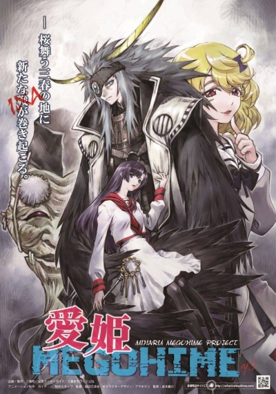постер аниме Aihime Megohime