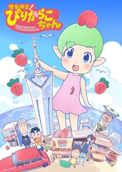 постер аниме Hakata Mentai! Pirikarako-chan