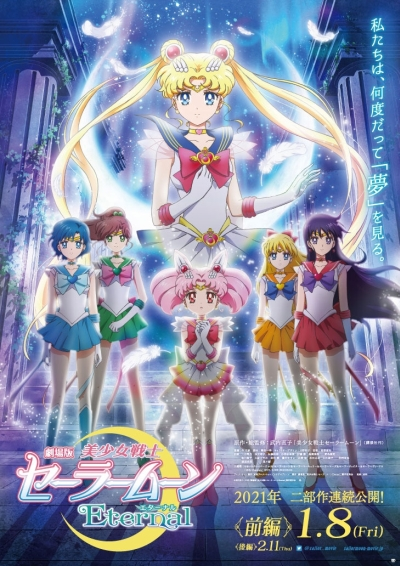 постер аниме Gekijouban Bishoujo Senshi Sailor Moon Eternal