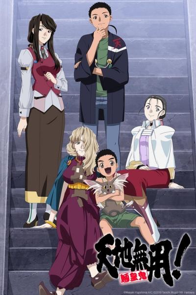 постер аниме Тэнти - лишний! Рё-о-ки 5