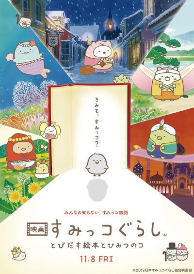 постер аниме Eiga Sumikko Gurashi: Tobidasu Ehon to Himitsu no Ko