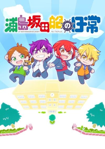 постер аниме Urashimasakatasen no Nichijou