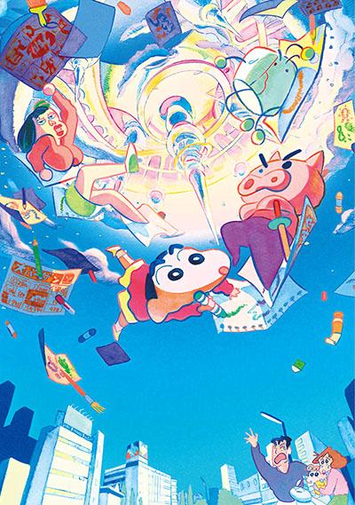 постер аниме Син-тян 2020 (фильм #28)