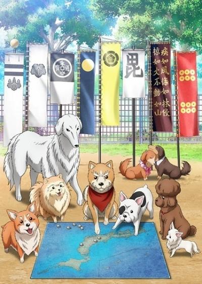 постер аниме Ода Корица Нобунага