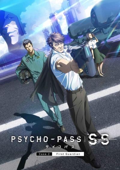 постер аниме Психопаспорт: Грешники системы (фильм второй)