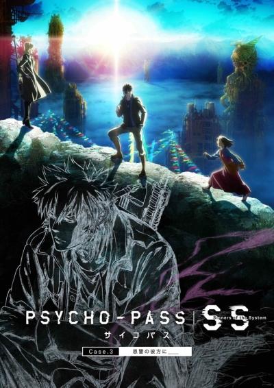 постер аниме Психопаспорт: Грешники системы (фильм третий)