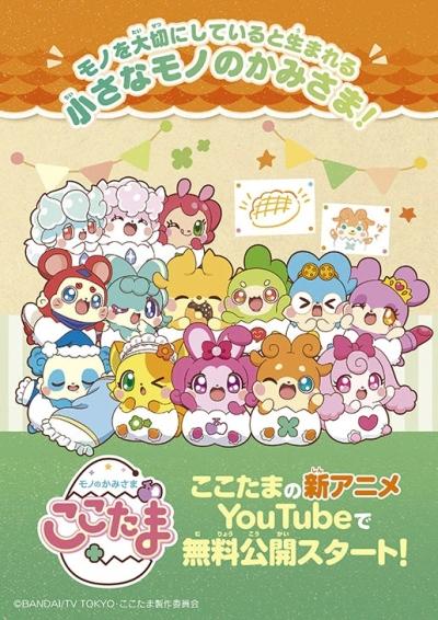 постер аниме Mono no Kamisama Cocotama
