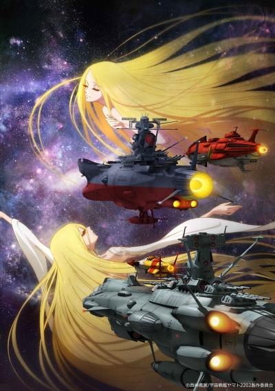 постер аниме Космический крейсер Ямато 2202: Воины любви (компиляция)