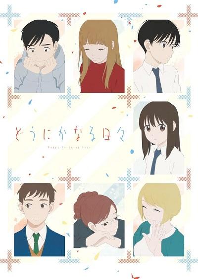 Беззаботные дни / Dounika naru hibi / Happy-Go-Lucky Days (2020)