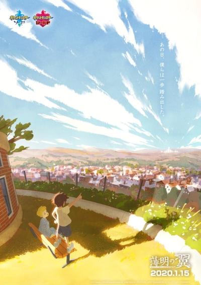 постер аниме Сумеречные крылья