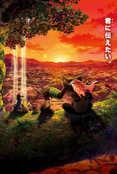 постер аниме Gekijouban Pocket Monsters: Koko