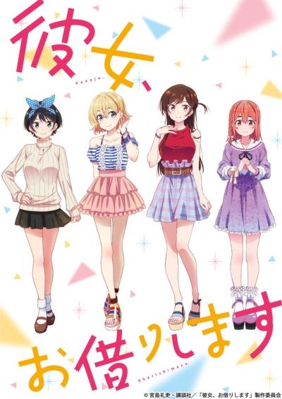 Девушка на час / Kanojo, Okarishimasu / Девушка на час / Девушка напрокат / Девушка в аренду / Rent-A-Girlfriend (2020)