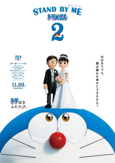 постер аниме Stand By Me Doraemon 2