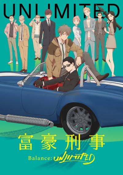 постер аниме Богатый детектив. Баланс неограничен